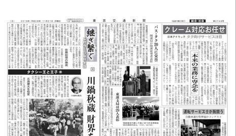 20161121tokyokotsushinbun.jpg